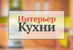 kitchensinteriors