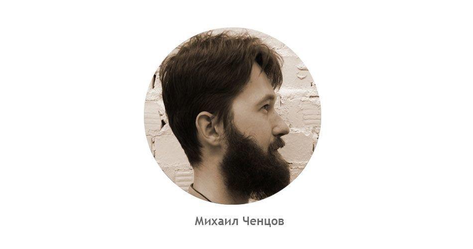 Дизайнер интерьера Михаил Ченцов